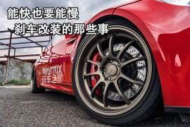 刹车改装需要注意的事项,刹车改装,制动系统改装需要注意哪些?