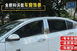 雪佛兰科沃兹车窗饰条,不锈钢外饰汽车车窗全窗车身装饰亮条科沃兹改装专用